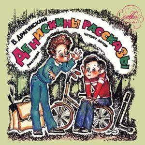 Денискины рассказы, Виктор Драгунский, аудиосказка (2009) слушать mp3 онлайн в хорошем качестве бесплатно для детей ребёнок слушает аудиосказку mp3 на ночь очень внимательно и увлечённо, детям нравятся аудио сказки не страшные