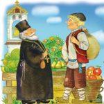 Добрый поп, русская народная сказка читать онлайн для детей книга крупный шрифт