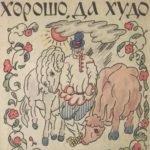 Хорошо, да худо, читать русскую сказку онлайн крупный шрифт с картинками