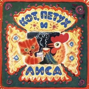 Кот, петух и лиса русская народная сказка картинка читать онлайн крупный шрифт детская литература книга для детей бесплатно