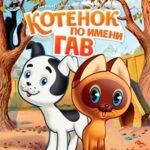 Котёнок по имени Гав, Г.Остер, аудиосказка (1979)