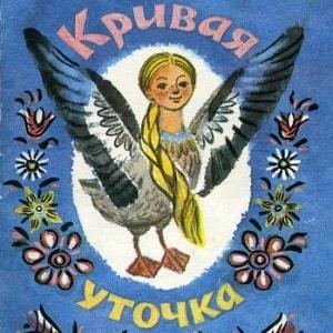 Кривая уточка сказка русская народная читать картинка книга детская литература библиотека школьника онлайн крупный шрифт детский сад для маленьких