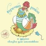 Курочка Ряба и другие сказки для маленьких, аудиосказки (2013)