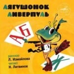 Лягушонок Ливерпуль, Л.Измайлов, аудиосказка (1983)