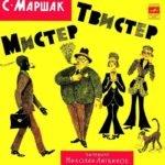 Мистер Твистер, С.Маршак, аудиосказка (1971)