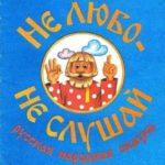Не любо — не слушай читать для детей сесь текст русская народная сказка детская литература школа детский сад