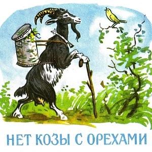 Нет козы с орехами русская сказка читать онлайн