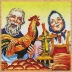 Петушок - золотой гребешок и жерновцы