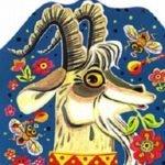 Похороны козла русская народная сказка читать