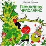 Приключения Чиполлино, Д.Родари, аудиосказка (1977)