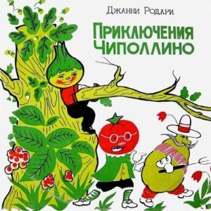 Приключения Чиполлино, Д.Родари, аудиосказка (1977) слушать mp3 сказку для детей онлайн бесплатно