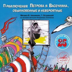 Приключения Петрова и Васечкина, аудиосказка (1986) слушать mp3 для детей онлайн старая пластинка
