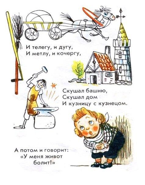 Чуковский Корней Иванович, Робин Бобин Барабек, читать сказку сейчас