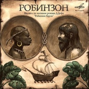 Робинзон, Д.Дефо, аудиосказка (1991) слушать mp3 аудиокнигу онлайн
