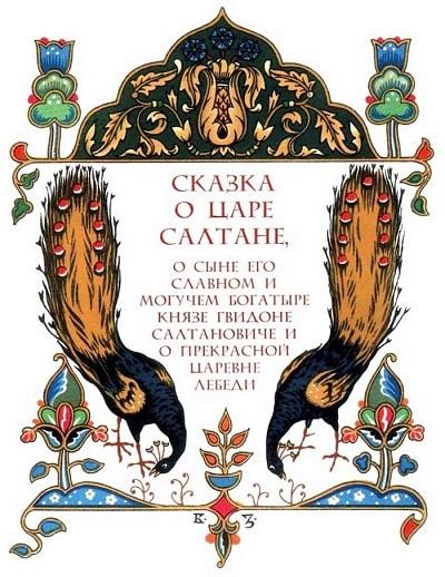 Сказка о царе Салтане с картинками, Пушкин А.С.,начало, вступление, , Сказка о царе Салтане, читать онлайн с картинками, лаковая миниатюра Палех, Федоскино, Мстера, Холуй, иллюстрации художников