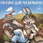 Сказки для маленьких, В.Зотов, С.Колмановский слушать аудиосказки mp3 онлайн для детей ребёнок слушает аудиосказку mp3 на ночь очень внимательно и увлечённо, детям нравятся аудио сказки