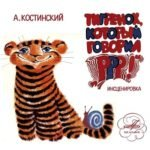 "Тигрёнок, который говорил ""Р-р-р!"", аудиосказка (1980)"