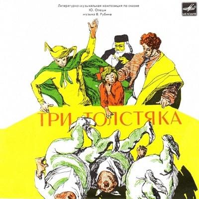 Три толстяка, Ю.Олеша, аудиосказка (1965) слушать mp3 сказку онлайн бесплатно для детей аудио сказка аудиосказка из нашего детства цветная обложка пластинка для проигрывателя грампластинок в старые добрые времена бесплатно и без регистрации всем желающим