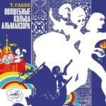 Волшебные кольца Альманзора, Т.Габбе, аудиосказка (1974)