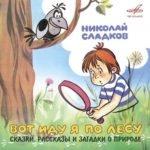 Вот иду я по лесу, Н.Сладков, аудиосказка (2013) слушать MP3 сказку онлайн для детей бесплатно аудио книга mp3 формат послушать для детей и их родителей, мама папа дедушка и бабушка слушают сказки и советские аудиокнижки аудиокниги русский язык