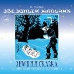 Звёздный мальчик, Зимняя сказка, аудиосказки