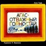 Агас - отважный горностай, диафильм ссср (1978) смотреть сказку детям бесплатно в хорошем качестве читать титры