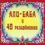 Али-Баба и сорок разбойников, диафильм (1991)