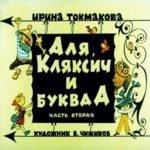 Аля, Кляксич и буква А, И.Токмакова, диафильм (1975)