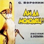 Ай да молодец! С.Воронин, диафильм СССР (1987) смотреть сказку онлайн детскую бесплатно художник Репкин
