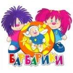 Барбарики, детские песни и минусовки поп группа поёт для детей слушать онлайн mp3 все подряд бесплатно сборник