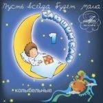 Баюшки-баю 1, колыбельные песни для маленьких слушать бесплатно mp3 онлайн сборник песен для сна ребёнка