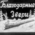 Благодарные звери, диафильм СССР (1954) смотреть детскую сказку онлайн русские народные сказки любят все взрослые дети их читают в младших классах в школе и дома с родителями