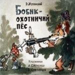 Бобик - охотничий пёс, Э.Успенский, диафильм (1973)