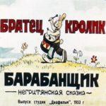 Братец Кролик барабанщик, диафильм СССР (1953) смотреть сказку про кролика онлайн бесплатно для детей негритянская сказка краткое содержание диафильма сказки для онлайн чтения