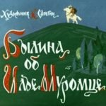 Былина об Илье Муромце, диафильм (1967) ссср читать былину и смотреть картинки онлайн старый плёночный диафильм могут озвучивать бабушка мама читая его ребёнку вслух громко с выражением