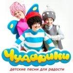 Чударики, Детские песни для радости mp3 для прослушивания онлайн бесплатно