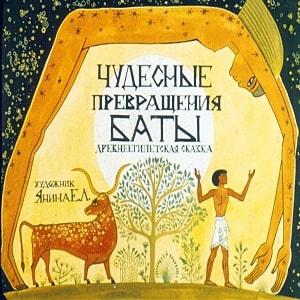 Чудесные превращения Баты, диафильм (1991) ссср картинки древнеегипетская сказка для детей с картинками онлайн смотреть и читать
