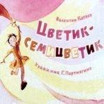Цветик-семицветик, В.Катаев, диафильм (1963) читать и смотреть детскую сказку писателя Валентина Катаева для детей с картинками бесплатно