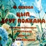 Цып, друг Полкана, М.Вехова, диафильм (1981)