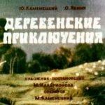 Деревенские приключения, диафильм СССР (1987) сказка с картинками читать и смотреть