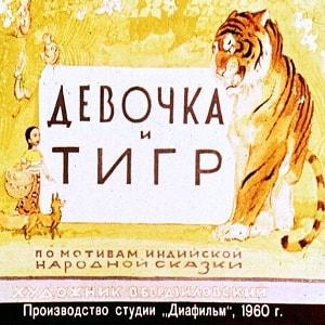 Девочка и тигр, диафильм СССР (1960) индийская народная сказка с картинками художника Бордзиловского для детей