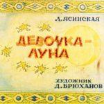 Девочка-Луна, Л.Ясинская, диафильм (1986)
