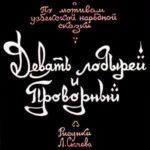 Девять лодырей и Проворный, диафильм ссср (1972) узбекская народная сказка для детей с картинками читать и смотреть онлайн