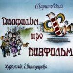 Диафильм про Диафильм (1988)