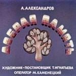 Добрая память, диафильм (1975) для детей с красивыми картинками онлайн смотреть любимые наши отечественные сказки русского народа в книге для бесплатного чтения