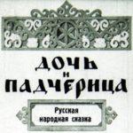 Дочь и падчерица, диафильм ссср (1949) смотреть русскую народную сказку онлайн для детей и читать
