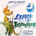 Дракон и волшебник, Д.Биссет, диафильм (1985)