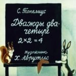 Дважды два — четыре, С.Топелиус, диафильм (1986)