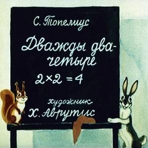 Дважды два - четыре, С.Топелиус, диафильм (1986) ссср читать сказку для детей смотреть картинки бесплатно много разных популярных сказок русских зарубежных авторов книг для детей младшего среднего школьного возраста с картинками