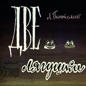 Две лягушки, Л.Пантелеев, диафильм (1966) сказки для детей коллекция диафильмов ссср онлайн картинки смотрим красивые картинки нарисованые известными русскими художниками для диафильмов